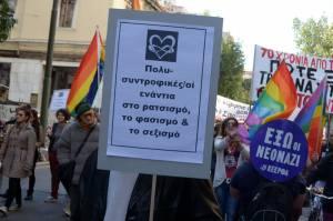 Πολυσυντροφικά και ΛΟΑΤΚΙ+ άτομα διαδηλώνουν μαζί με αντιφασίστες/τριες, αντιρατσιστικό συλλαλητήριο, Μάρτιος 2015