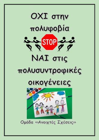 No to Polyphobia