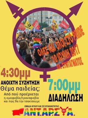 Αφίσα Pride